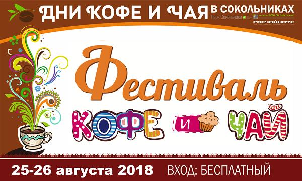Фестиваль Кофе и Чай 2018
