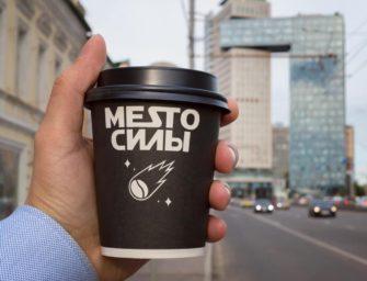 Капучино в кофейне Mesтo Силы на Римской