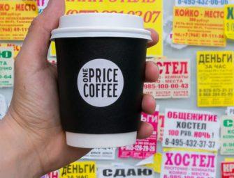 Капучино в кофейне One Price Coffee в подземном переходе около Атриума