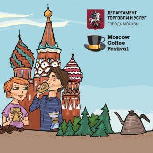 Фестиваль Moscow Coffee Festival 2019